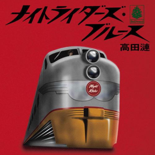 高田漣 / ナイトライダーズ・ブルース(CD)