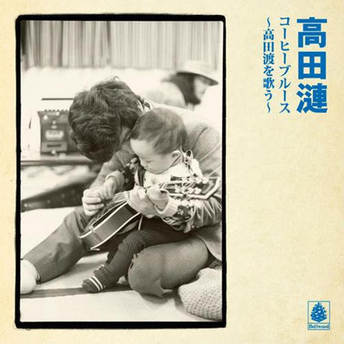 高田漣 / コーヒーブルース ~高田渡を歌う~(CD)