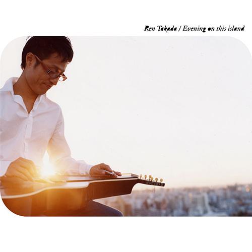 高田漣 / Evening on this island