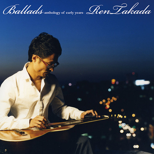高田漣 / Ballads -anthology of early years-