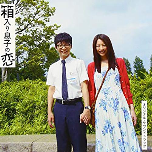 高田漣 / 映画「箱入リ息子の恋」オリジナル・サウンドトラック