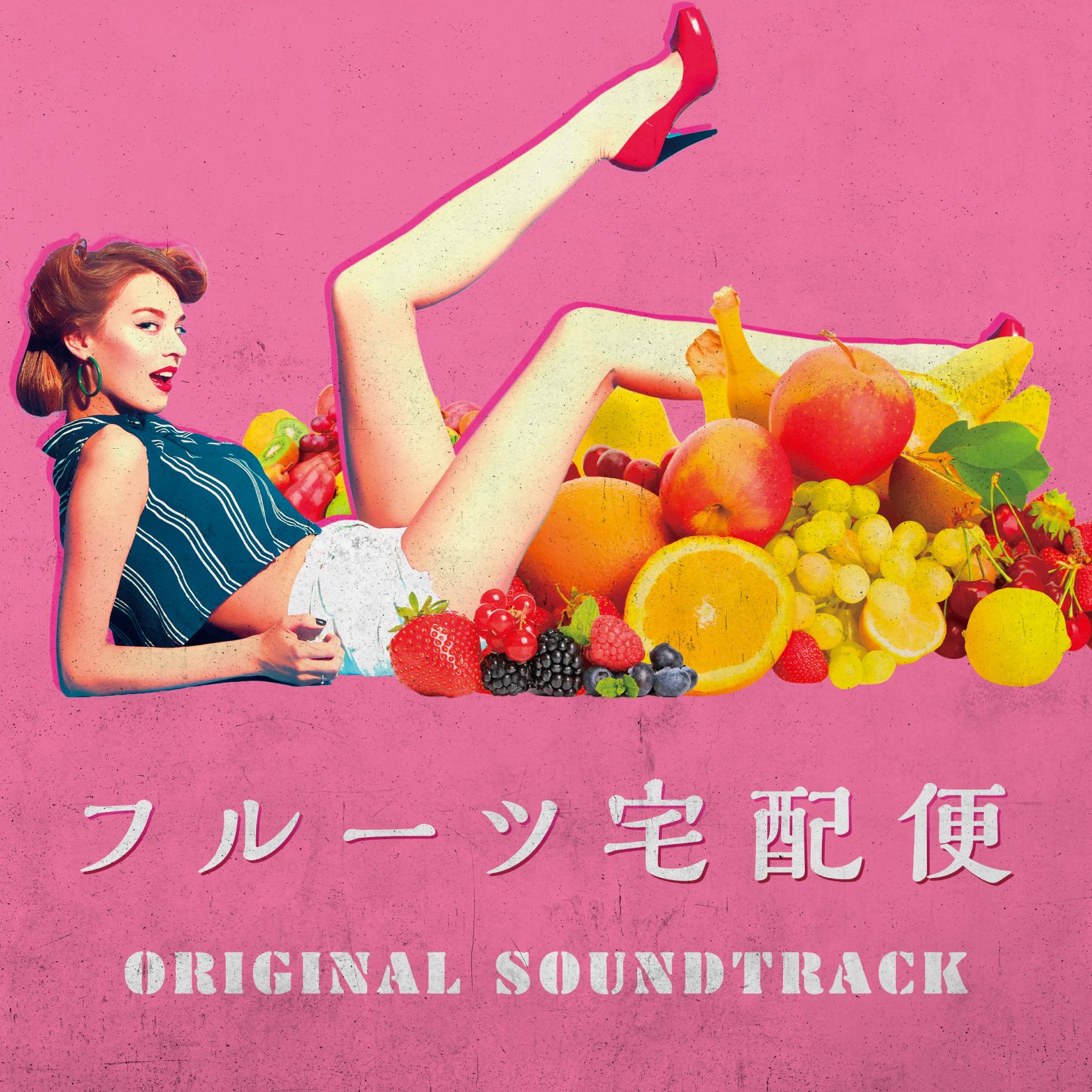 「フルーツ宅配便」オリジナル・サウンドトラック(配信限定)